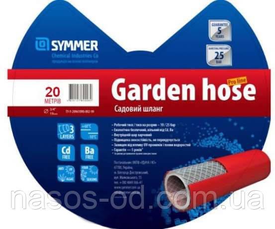 """Садовый шланг поливочный Symmer Garden Pro Line 3/4"""" (20м)"""