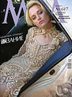 """Новый номер  """"Журнала мод"""" № 617"""