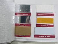 Клейкая алюминиевая лента Изоспан FL termo