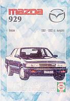 MAZDA 929   Модели 1987-1993 гг.  Руководство по ремонту и эксплуатации, фото 1