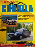 Книга Toyota Corolla 1997-2001 Справочник по ремонту, техобслуживанию