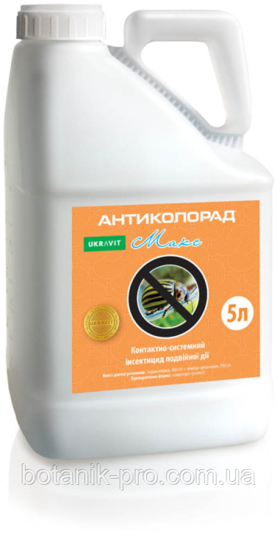 Инсектицид Антиколорад Макс (разработка Укравит),5л.