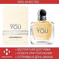 Giorgio Emporio Armani Because Its You 100 ml/мл женские духи парфюм Джорджо Армани Эмпорио Армани Бикоз Итс Ю