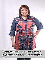 Стильная женская блузка-рубашка больших размеров