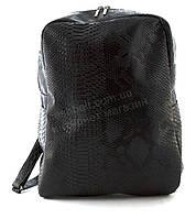Стильный небольшой женский качественный рюкзачок с эко кожи под рептилию art. 42 (102298) черный, фото 1
