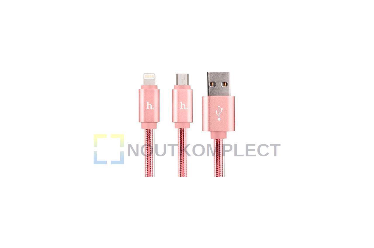 Кабель Lightning+Micro-USB Hoco - X2 1 м Rose Gold