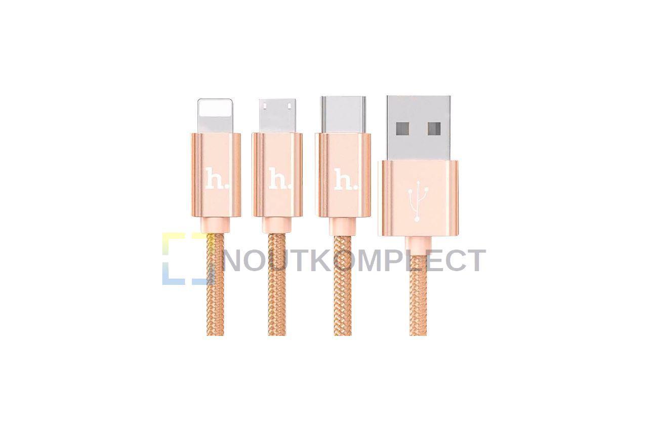 Кабель Lightning+Micro-USB+Type-C Hoco - X2 1 м Gold