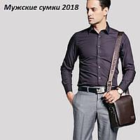 Мужские сумки 2018