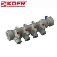 Коллектор с шаровыми кранами 4 выхода Koer PPR (40-20) полипропилен