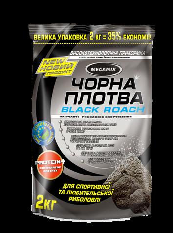 Megamix Чорна Плотва 2кг