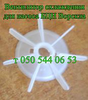 Вентилятор охлаждения для насосов БЦН Ворскла