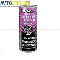 Промывка масляной системы HI-GEAR HG2205