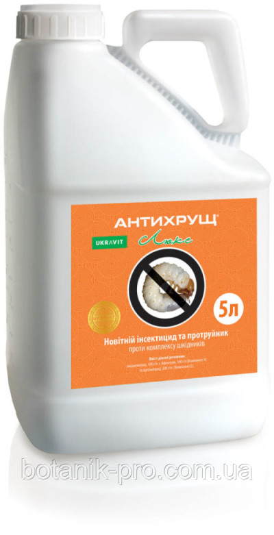 Инсектицид Антихрущ Люкс (разработка Укравит),5л.