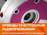 Расширение ассортимента электроприводов Alutech для роллетных систем