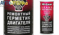 Ремонтный герметик HI-GEAR HG2235