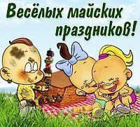 Поздравляем всех с Майскими праздниками!!!