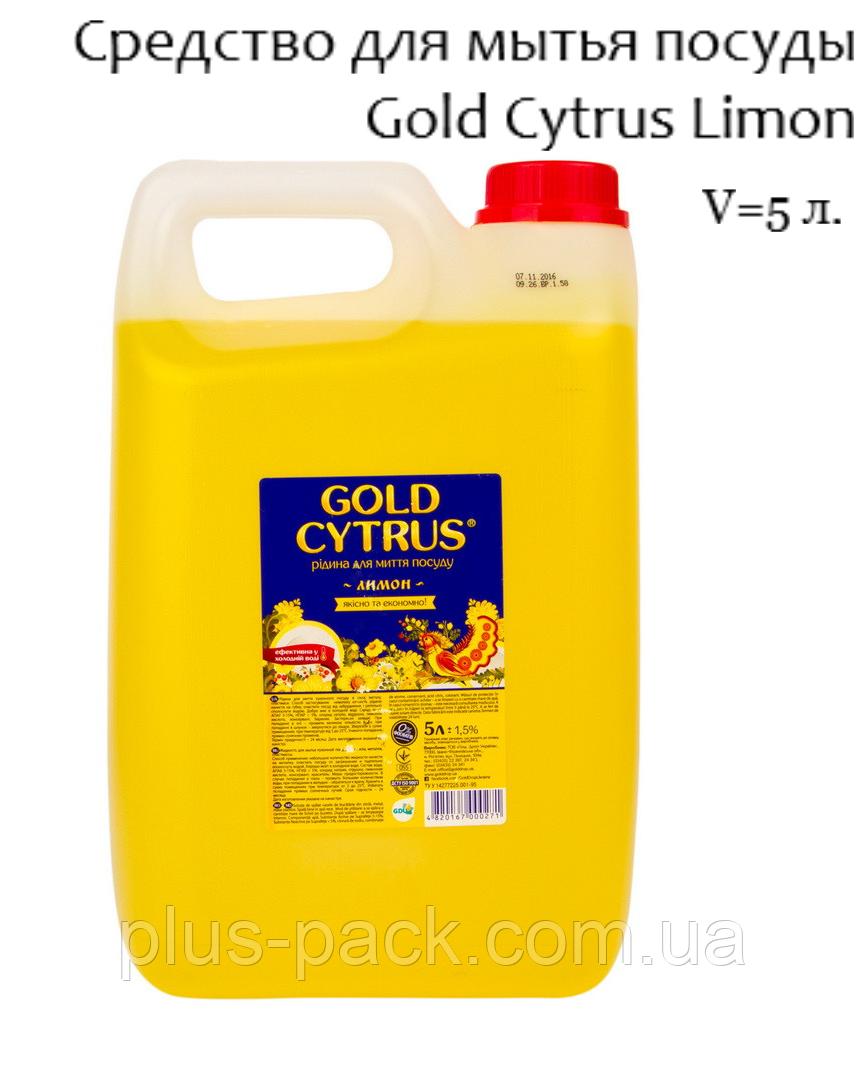 Средство для мытья посуды Gold Cytrus Limon, 5л