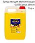 Засіб для миття посуду Gold Cytrus Limon, 5л, фото 2