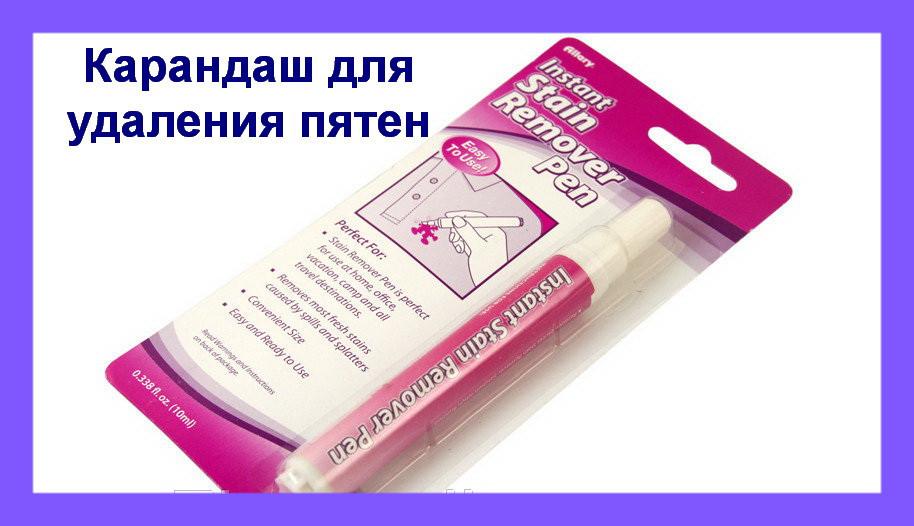 Карандаш для удаления пятен Мгновенный пятновыводитель Instant Stain Remover Pen