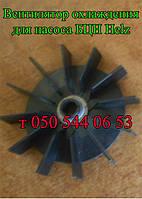 Вентилятор охладжения для насоса БЦН Helz