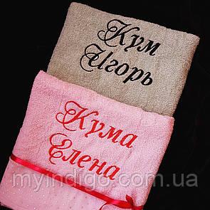 Подарок кумовьям - именное полотенце 70х140