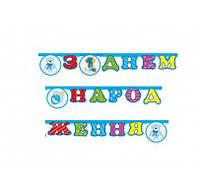 """Гирлянда на украинском языке """"С 1 днем рождения"""" , фото 1"""