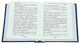 Книга притчей Соломона, фото 2