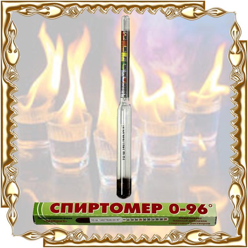 Спиртомер (ареометр) бытовой 0-96°