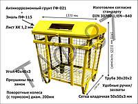 Сетчатый Евроконтейнер для ПЭТ 1,1 м.куб., в эмали