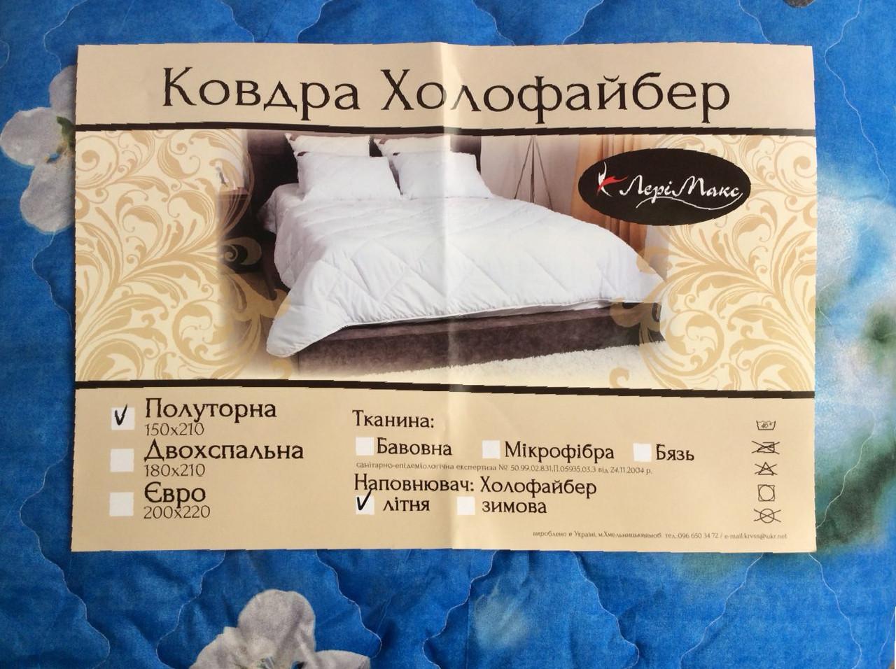Летнее одеяло Холлофайбер 150*210 Лери Макс