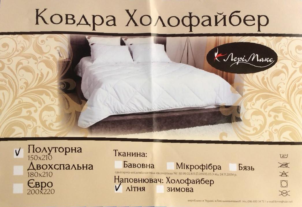 Летнее одеяло Холлофайбер+микрофибра 150*210 Лери Макс