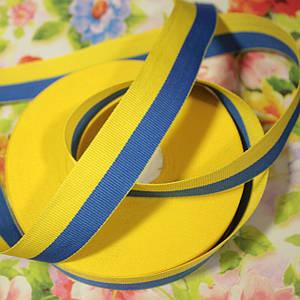 Лента репсовая 2см флаг Украины желто-синяя