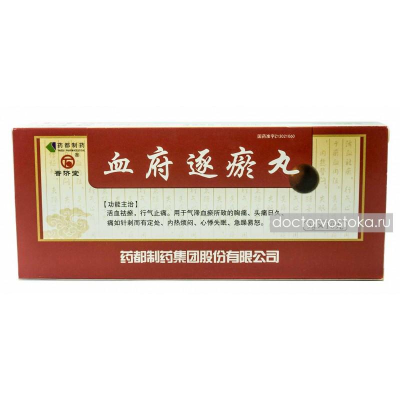 Препарат Сюэфу Чжуюй Вань Xue Fu Zhu Yu Wan для активизации кровообращения