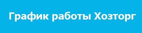 Графік роботи Хозторг, Харків
