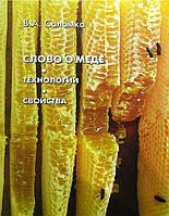 Слово о мёде.  Соломка В.А. 2013-141 с. , фото 1