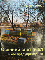 Осенний слет пчел и его предупреждение. Корж В.Н. 2010.56с. , фото 1