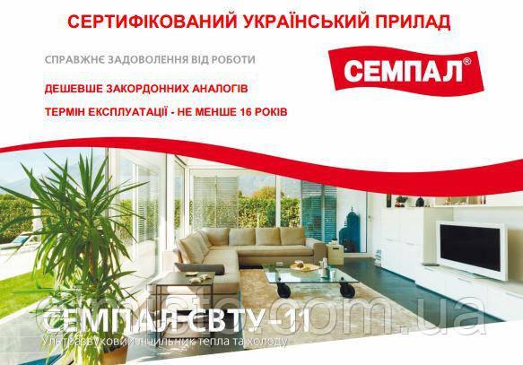 купить ультразвуковий теплолічильник для квартир, офісів та коттеджів СЕМПАЛ СВТУ-11Т/В RP