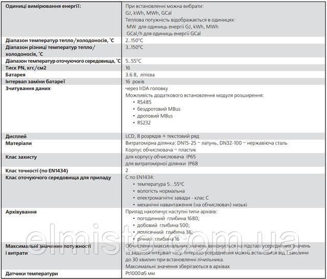 Купить теплосчетчикSEMPAL СВТУ-11Т/В RP в Украине