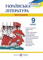 Украинская литература. 9 класс. Хрестоматия 2017, Витвицкая.
