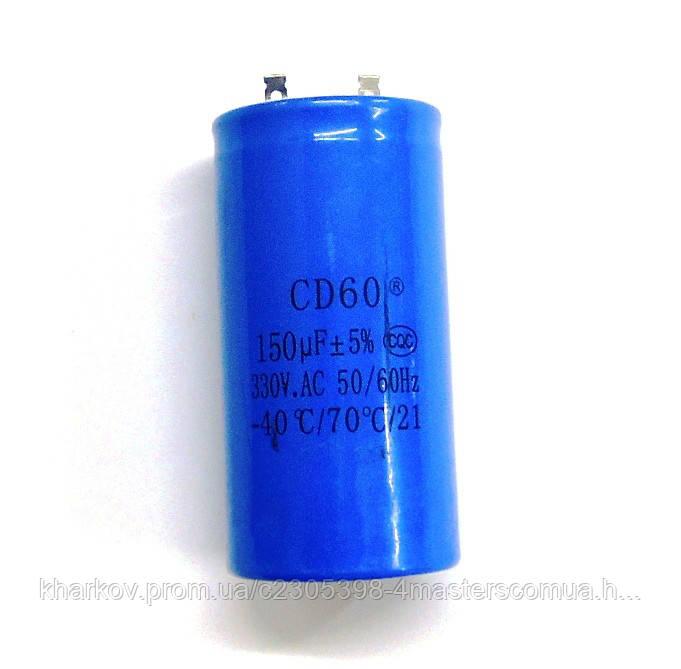 Пусковой конденсатор 150 мкФ 330 V CD60 для электродвигателя