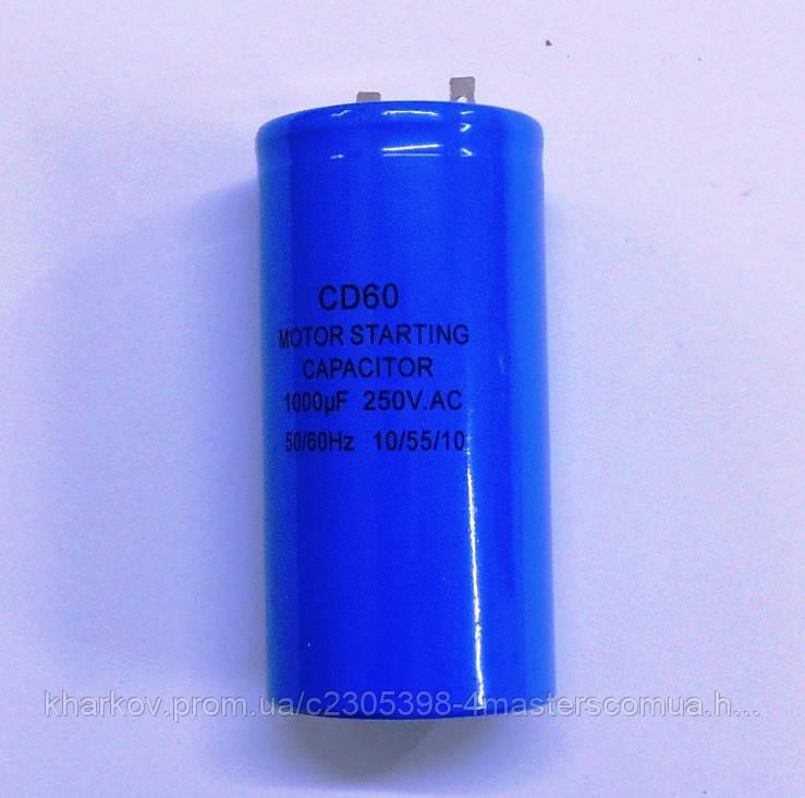 Пусковой конденсатор 1000 мкФ 250 V CD60 для электродвигателя