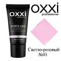 Акрил-гель Oxxi 03,30 мл