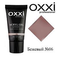 Акрил-гель Oxxi 06,30 мл