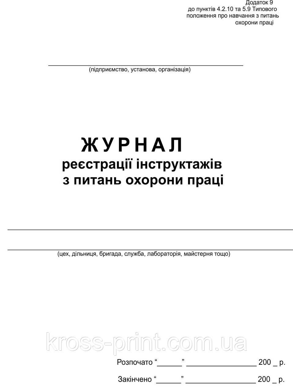 Журнал инструктажей по охране труда А4 50л офс. Дод.9
