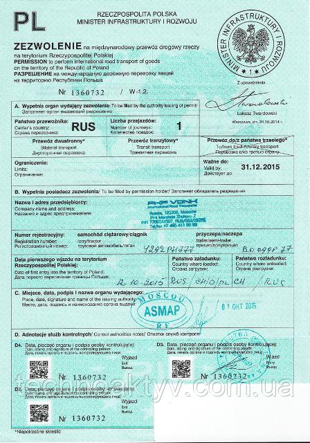 Еще сложнее получение разрешения на международные перевозки негабаритов, для которых нужно подавать заявки в службы всех стран по маршруту следования.  Международное разрешение на перевозку негабаритов нужно оформлять для каждой страны на маршруте транспортировки тяжеловесных и негабаритных грузов.  Процедура получения международного разрешения может занять от 5 – 14 дней (в Германии) до 40 – 45 дней (в Бельгии, Франции).