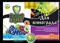 «Зеленый щит для винограда» 10 г + 3 мл, оригинал