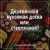Деревянная кухонная доска или стеклянная?