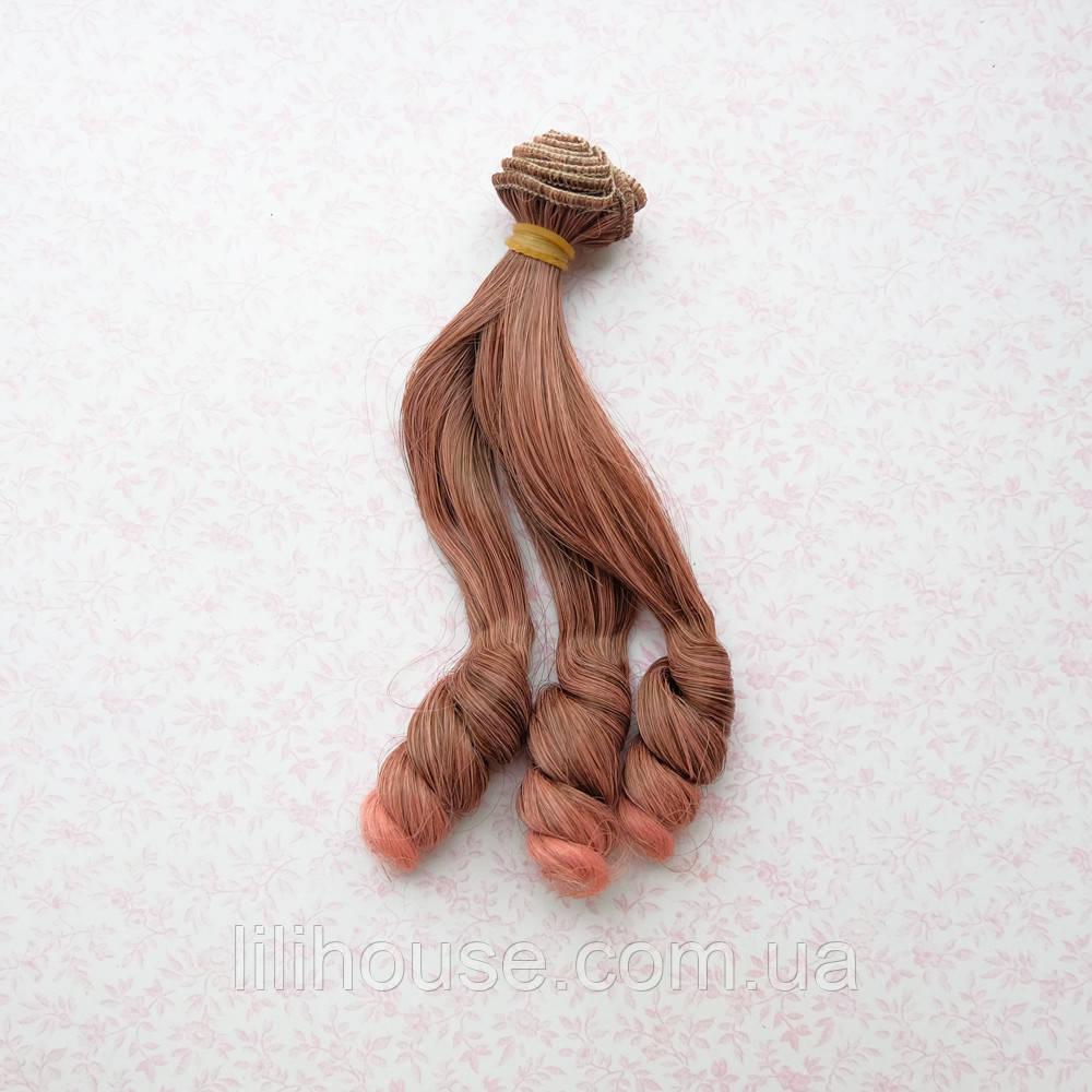 Волосы для кукол кудри на концах в трессах, омбре коричневый с розовым - 15 см