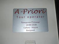 Табличка офисная из композита