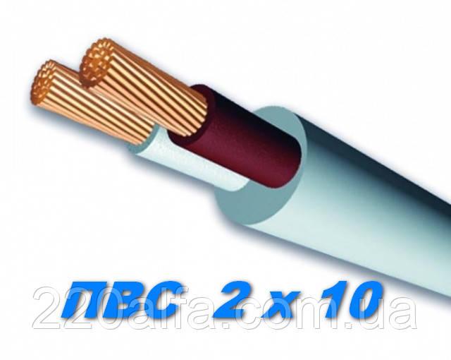 Медный силовой провод кабель ПВС 2х 10 полноценное сечение.